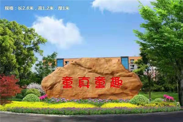 广东景观石石校园文化石--童真童趣 (2).jpg