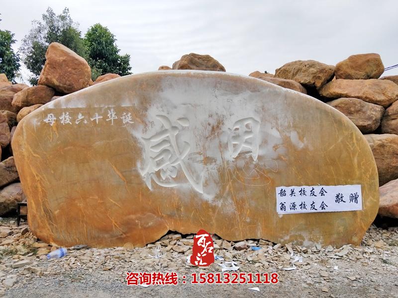 大型黄蜡石校训石--感恩 (4).jpg