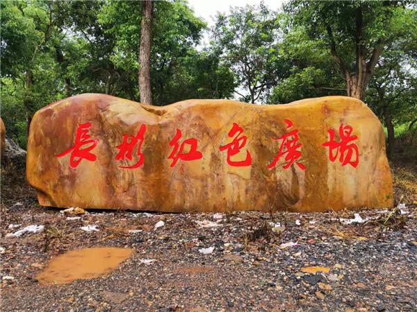 大型黄蜡石价格--长彬红色广场 (2).jpg