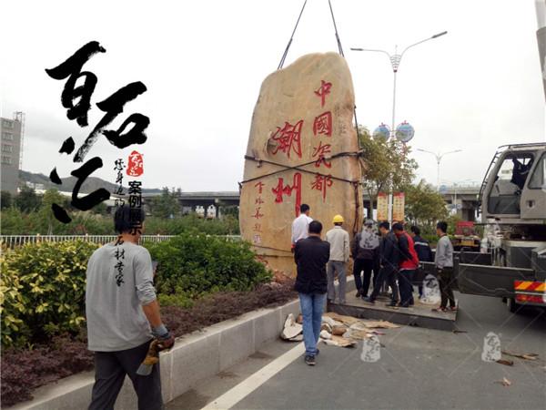 潮州景观石刻字 (4).jpg