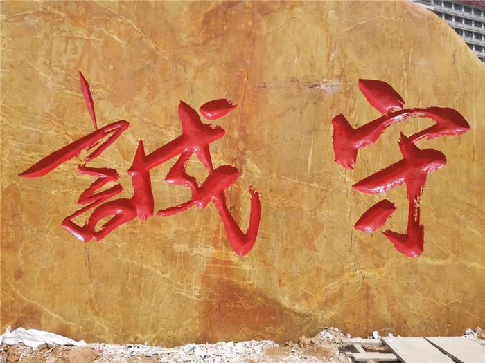 大型黄蜡石刻字1 (1).jpg