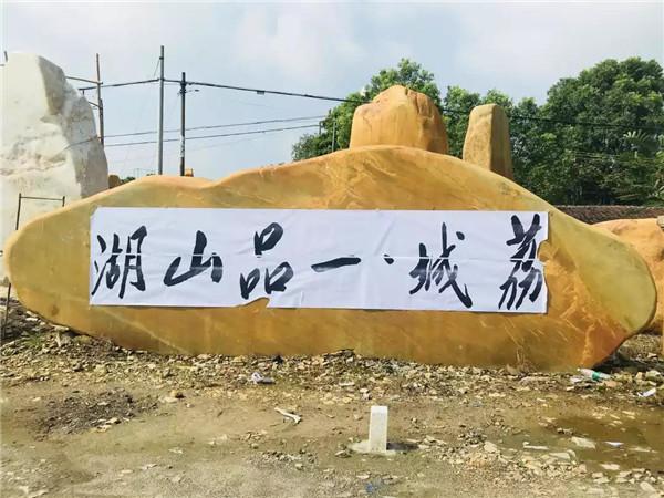 大型黄蜡石刻字石-荔城一品山湖 (2).jpg