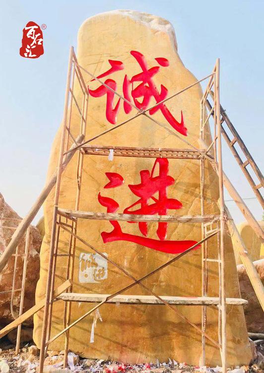 大型景观石招牌石 (2).jpg