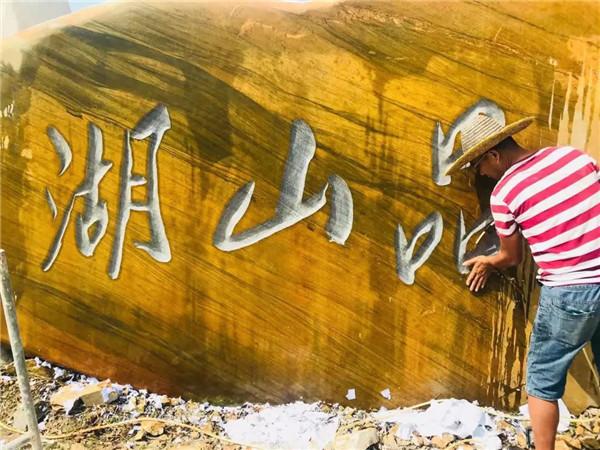 大型黄蜡石刻字石-荔城一品山湖 (6).jpg