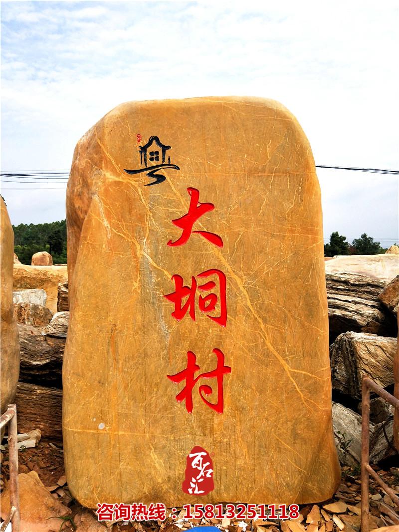 美丽乡村招牌石--大桐村 (4).jpg
