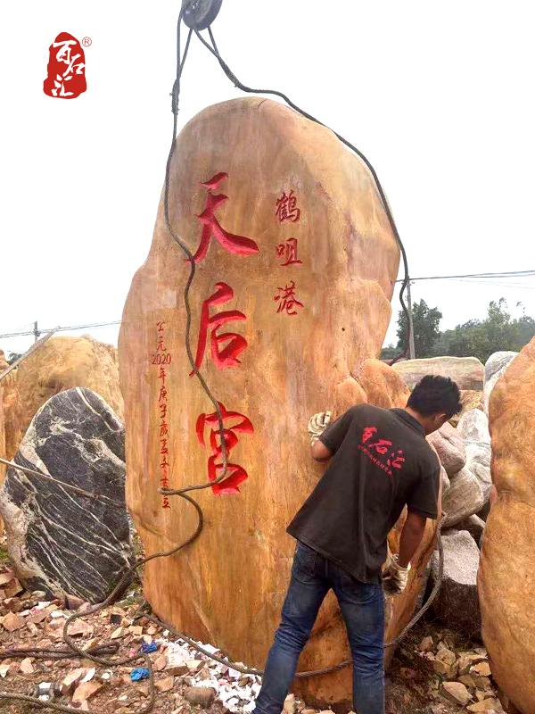村牌黄蜡石刻字 (2).jpg