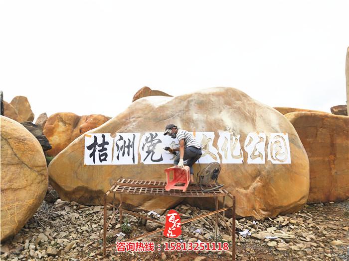 园林景观石--桔洲党建文化公园 (2).jpg