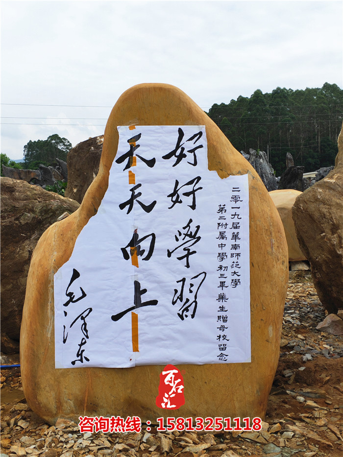 广东黄蜡石--好好学习 天天向上 (1).jpg