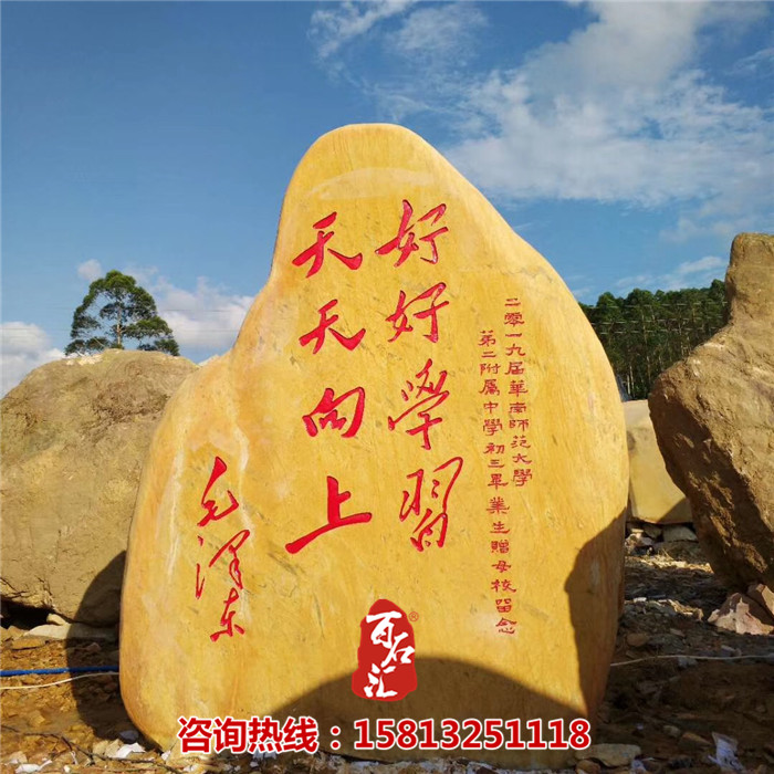 广东黄蜡石--好好学习 天天向上 (2).jpg