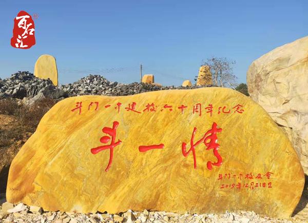 学校纪念黄蜡石 (6).jpg