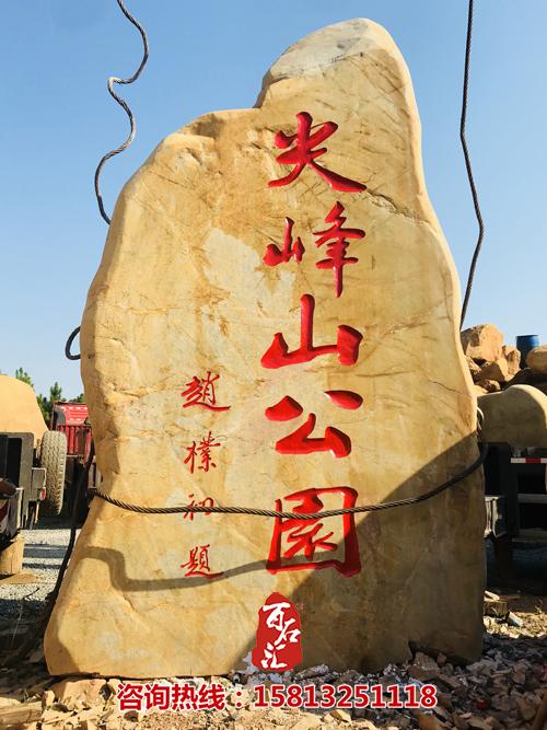 大型公园招牌石--尖峰山公园 (5).jpg