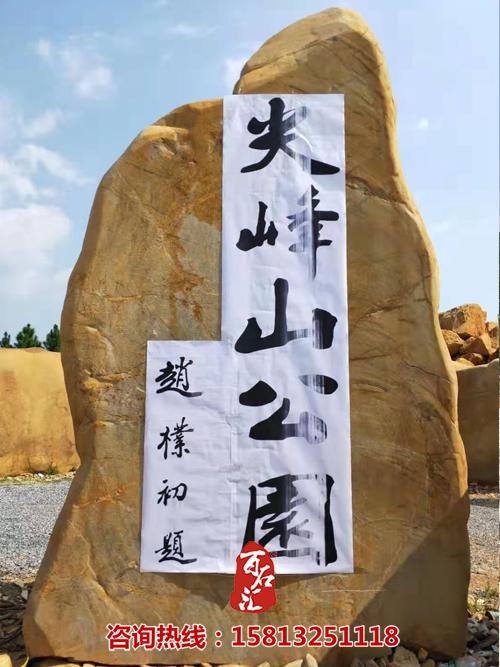 大型公园招牌石--尖峰山公园 (3).jpg