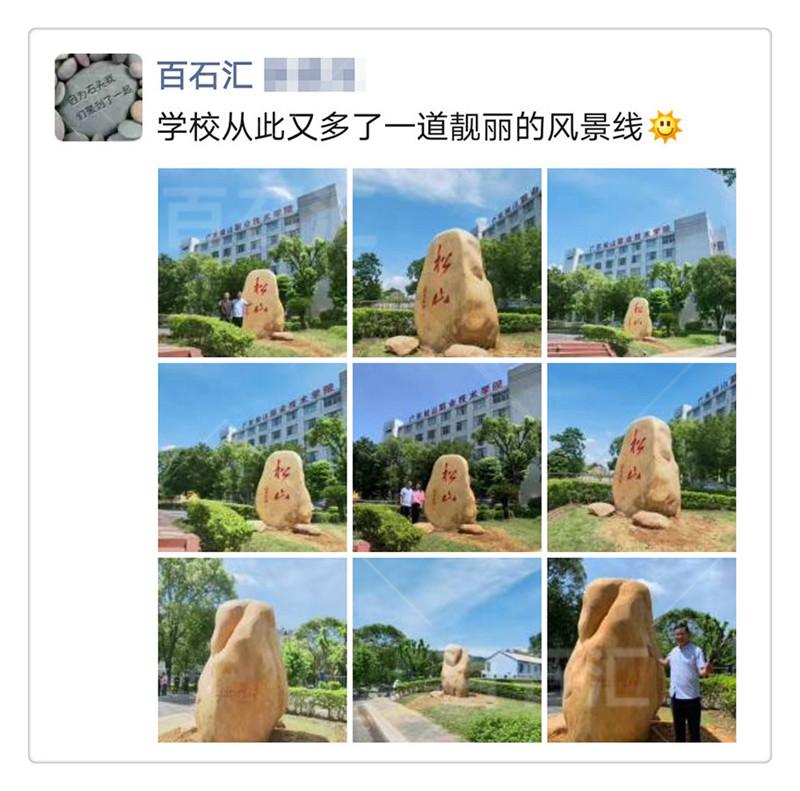 优德88登录创始人陈德茂赠石记 (15).jpg