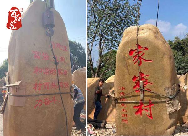 村牌石刻字石 (41).jpg
