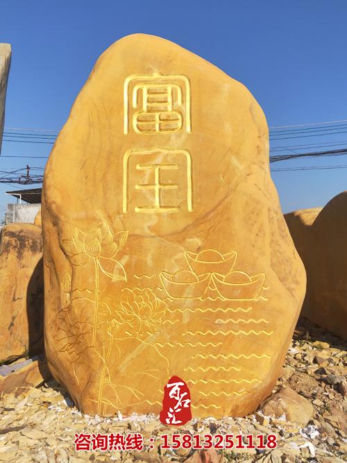 大型景观石--富全(2).jpg
