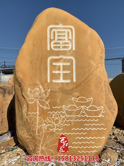 大型景观石--富全(4).jpg