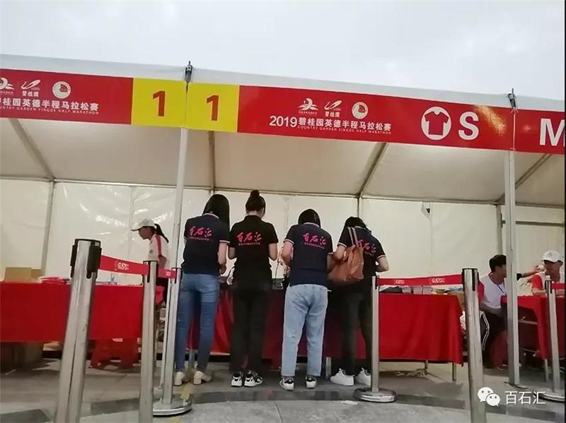 百石汇马拉松 (5).jpg