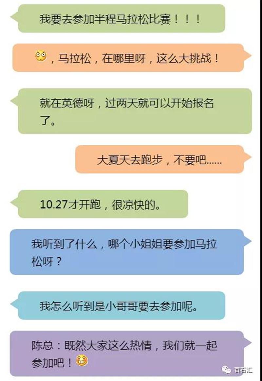百石汇马拉松 (1).jpg
