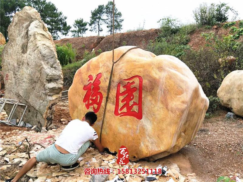 房地产招牌黄蜡石刻字--福园 (3).jpg