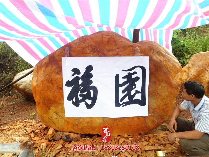 房地产招牌黄蜡石刻字--福园 (2).jpg
