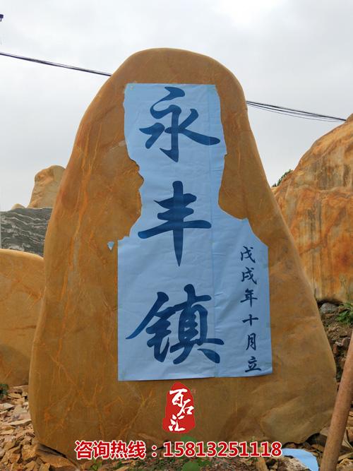 大型黄蜡石价格--永丰镇 (2).JPG
