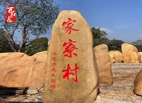 村牌石刻字石 (1).jpg
