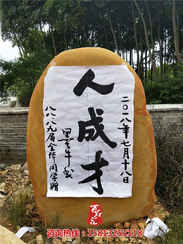校园黄蜡石校训--人成才 (3).jpg