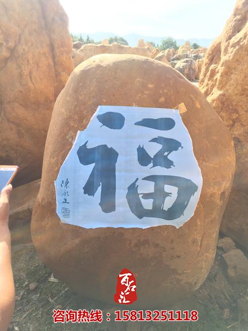 小区黄蜡石--福 (2).jpg