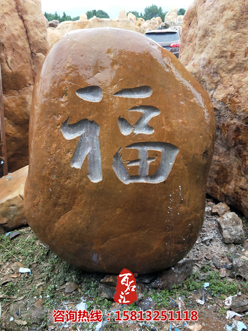 小区黄蜡石--福 (3).jpg
