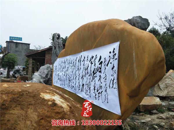大型景观石刻字02.jpg