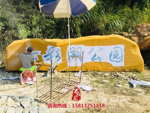 大型黄蜡石公园招牌石--七彩湖公园 (4).jpg