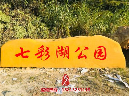 大型黄蜡石公园招牌石--七彩湖公园 (3).jpg