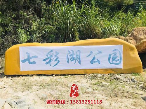 大型黄蜡石公园招牌石--七彩湖公园 (1).jpg