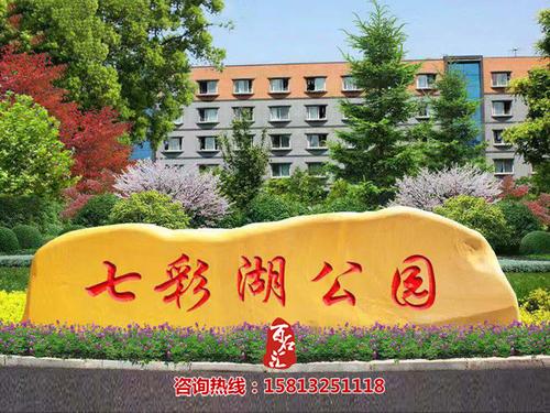 大型黄蜡石公园招牌石--七彩湖公园 (6).jpg
