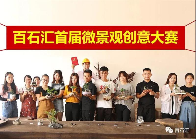 百石汇园林景观招聘 (20).jpg