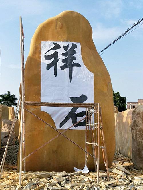 大型黄蜡石招牌--祥石-.jpg