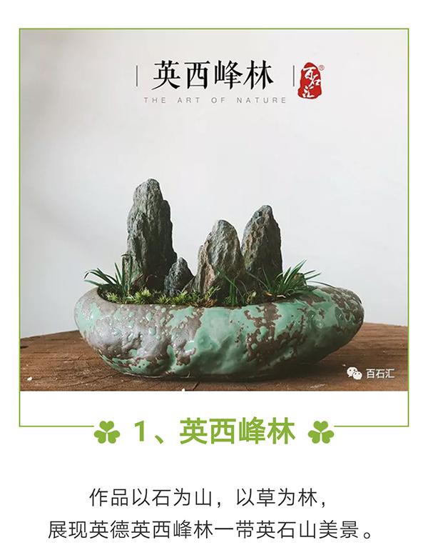 1百石汇 青龙石.jpg