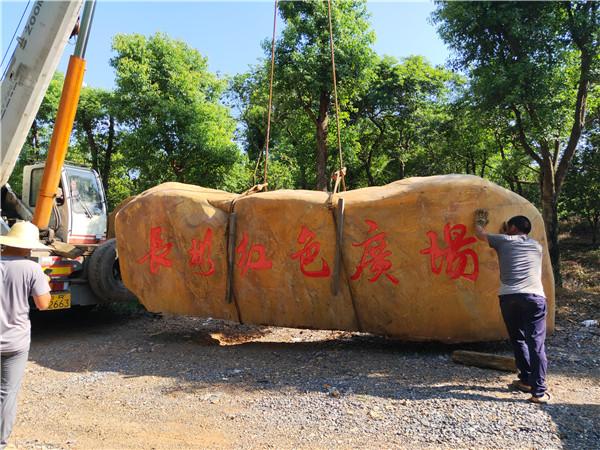 大型黄蜡石价格--长彬红色广场 (4).jpg
