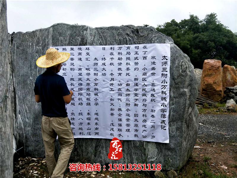大型泰山石--和谦雅博 泰山石刻字 (3).jpg