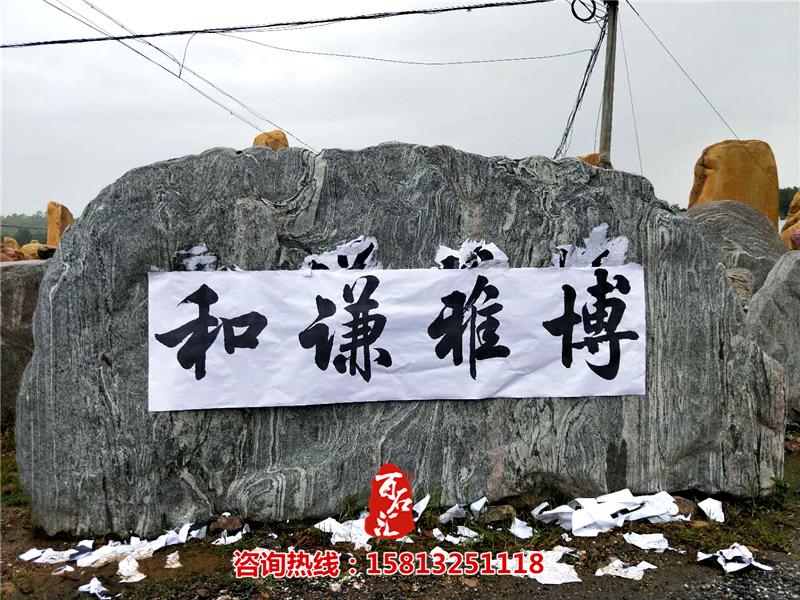 大型泰山石--和谦雅博 泰山石刻字 (2).jpg