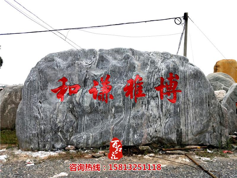 大型泰山石--和谦雅博 泰山石刻字 (1).jpg