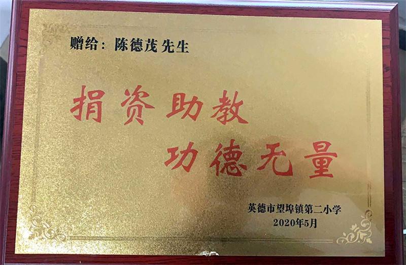 优德88登录创始人陈德茂赠石记 (18).jpg