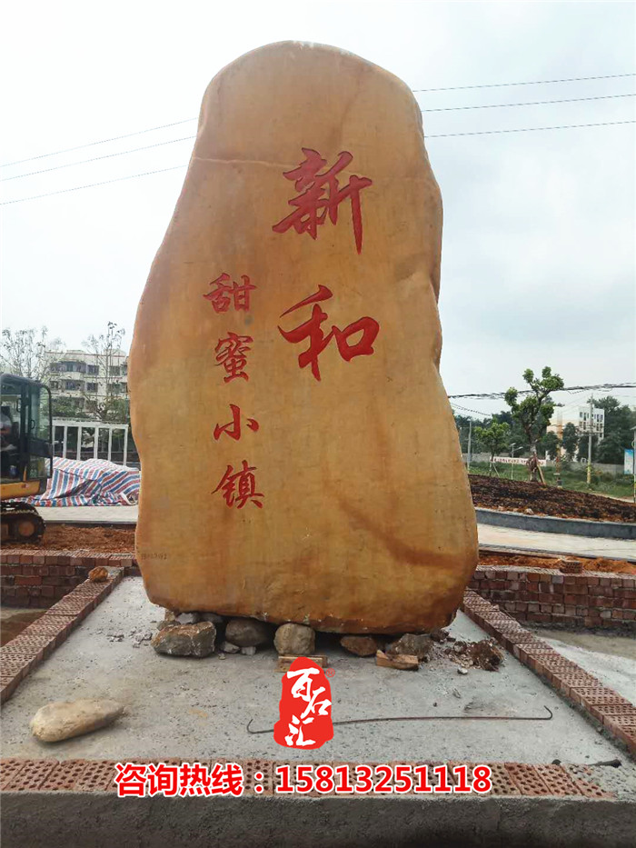 广东黄蜡石--新和 甜蜜小镇 (2).jpg