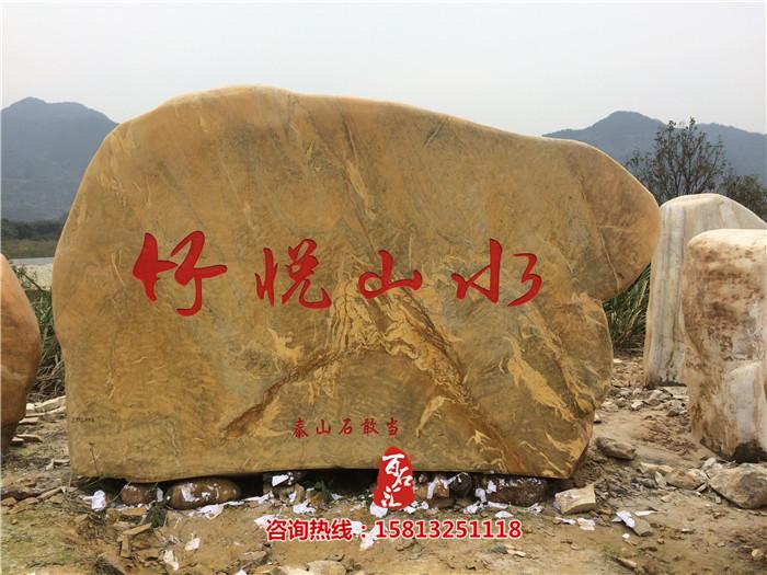 房地产招牌石--竹悦山水 (1).jpg