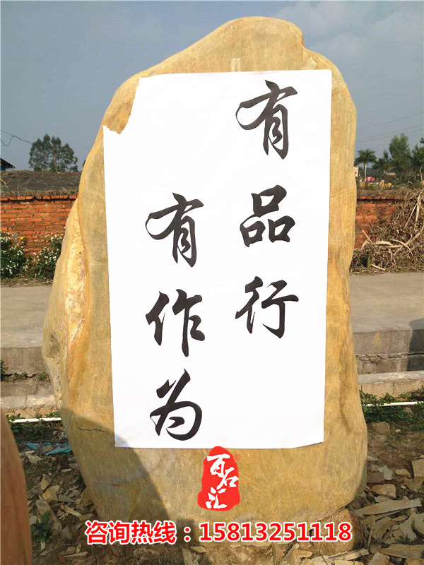 园林景观石校训石--有品行 (3).jpg