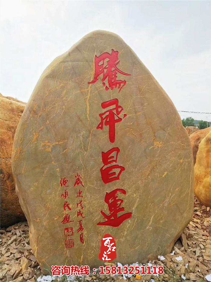 广东景观石--腾飞昌运 (1).jpg
