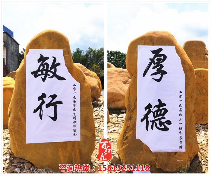 校园纪念石--厚德敏行 (1).png