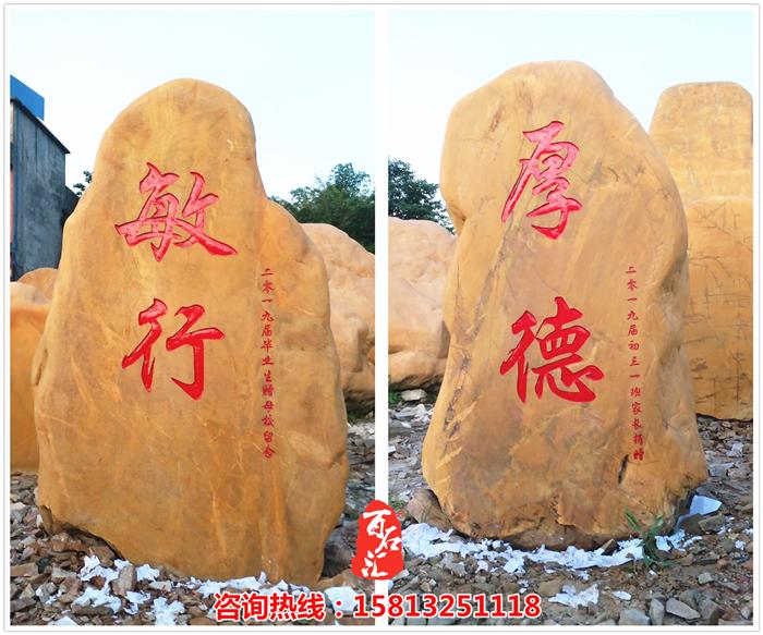 校园纪念石--厚德敏行 (2).png