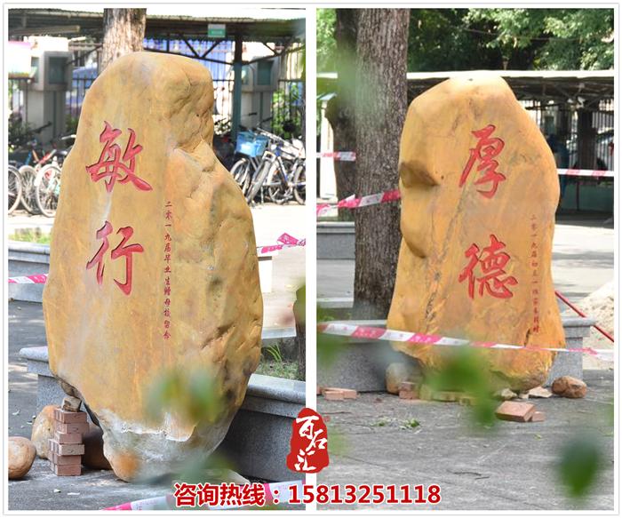校园纪念石--厚德敏行 (3).png