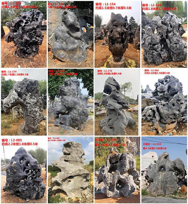 太湖石立石拼图2-2 (2).jpg
